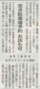 2015年7月27日 日本経済新聞.png