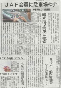 2015年8月3日 日経MJ.png