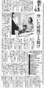 2015年8月13日 読売新聞