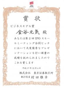 金谷 賞状