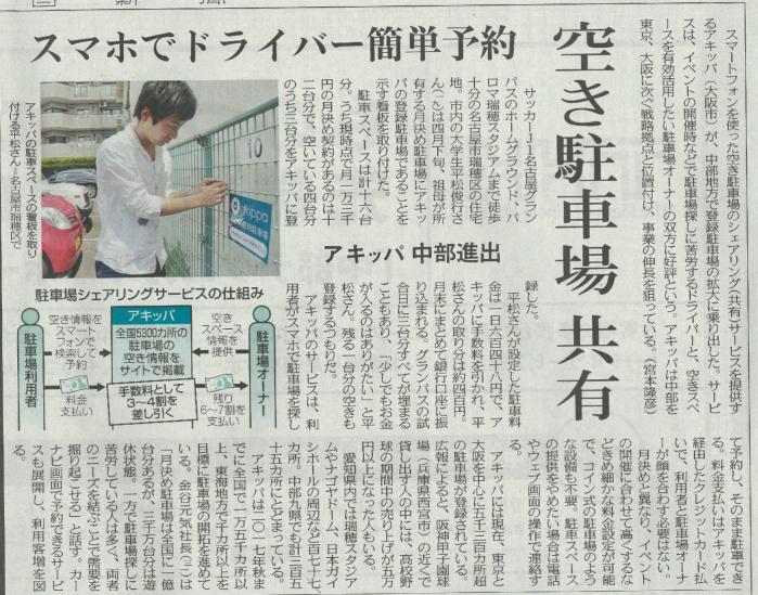 2016年4月27日 中日新聞