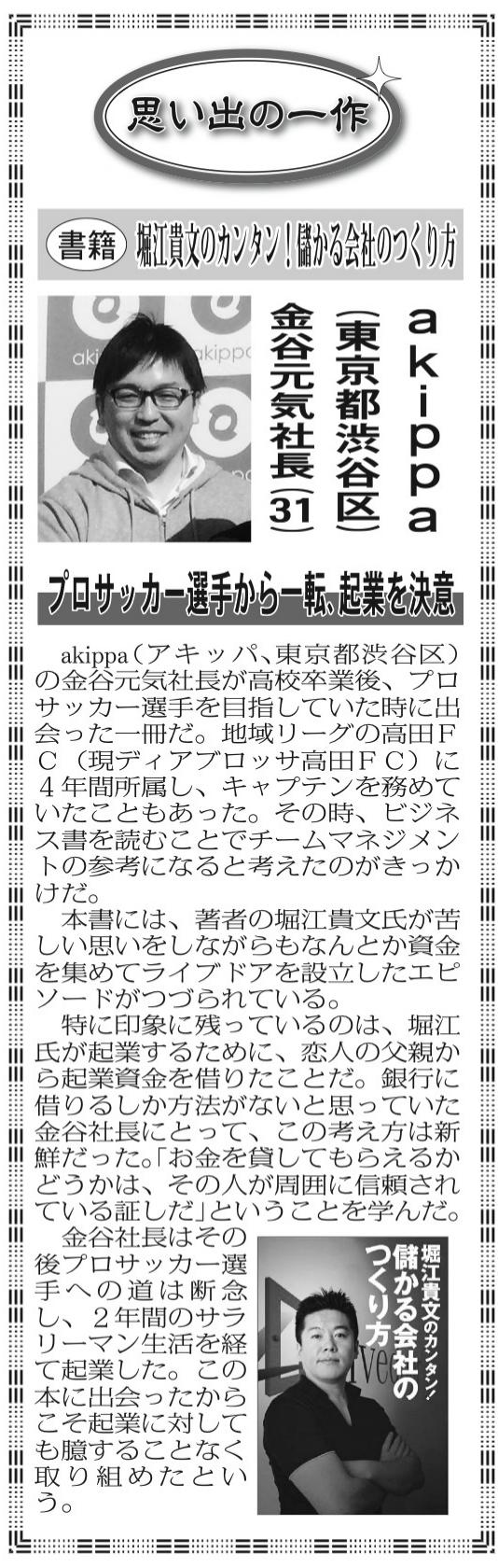 2016年5月9日 賃貸住宅新聞_Fotor