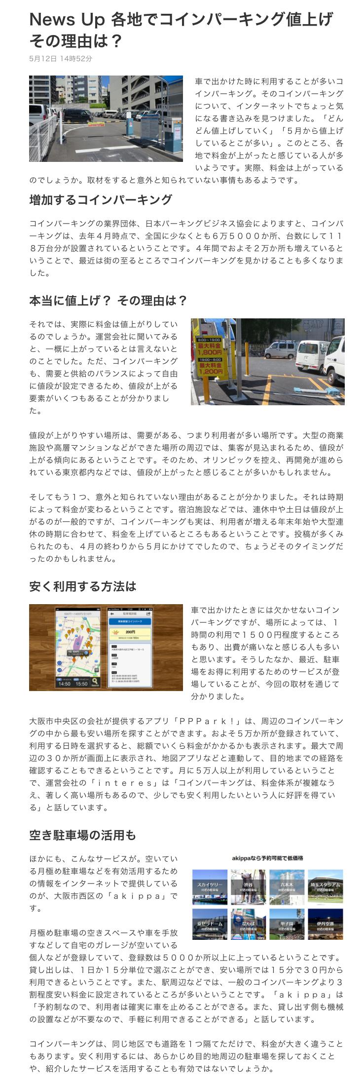 2016年5月12日 NHK NEWS WEB