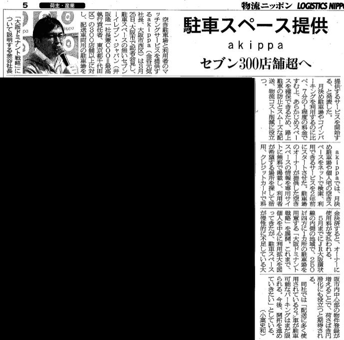 4月4日付5面_Fotor_Fotor