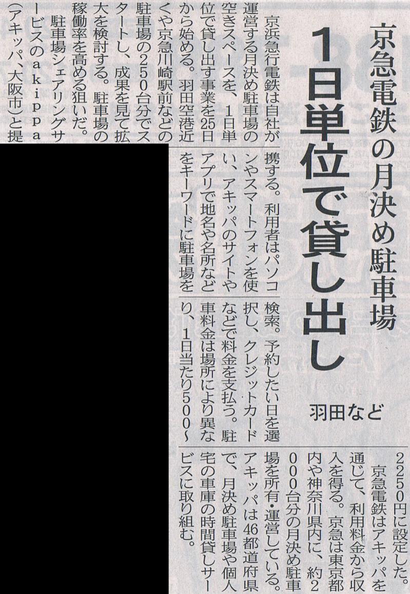 2016年7月23日 日経