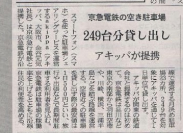 日経産業新聞_Fotor
