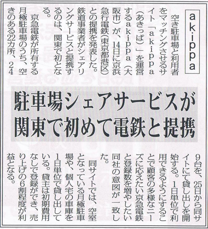 20160725京浜急行_Fotor