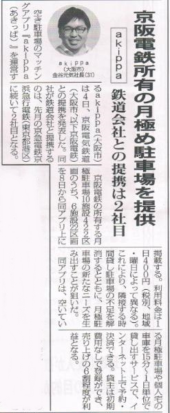 0818賃貸住宅新聞 (1)