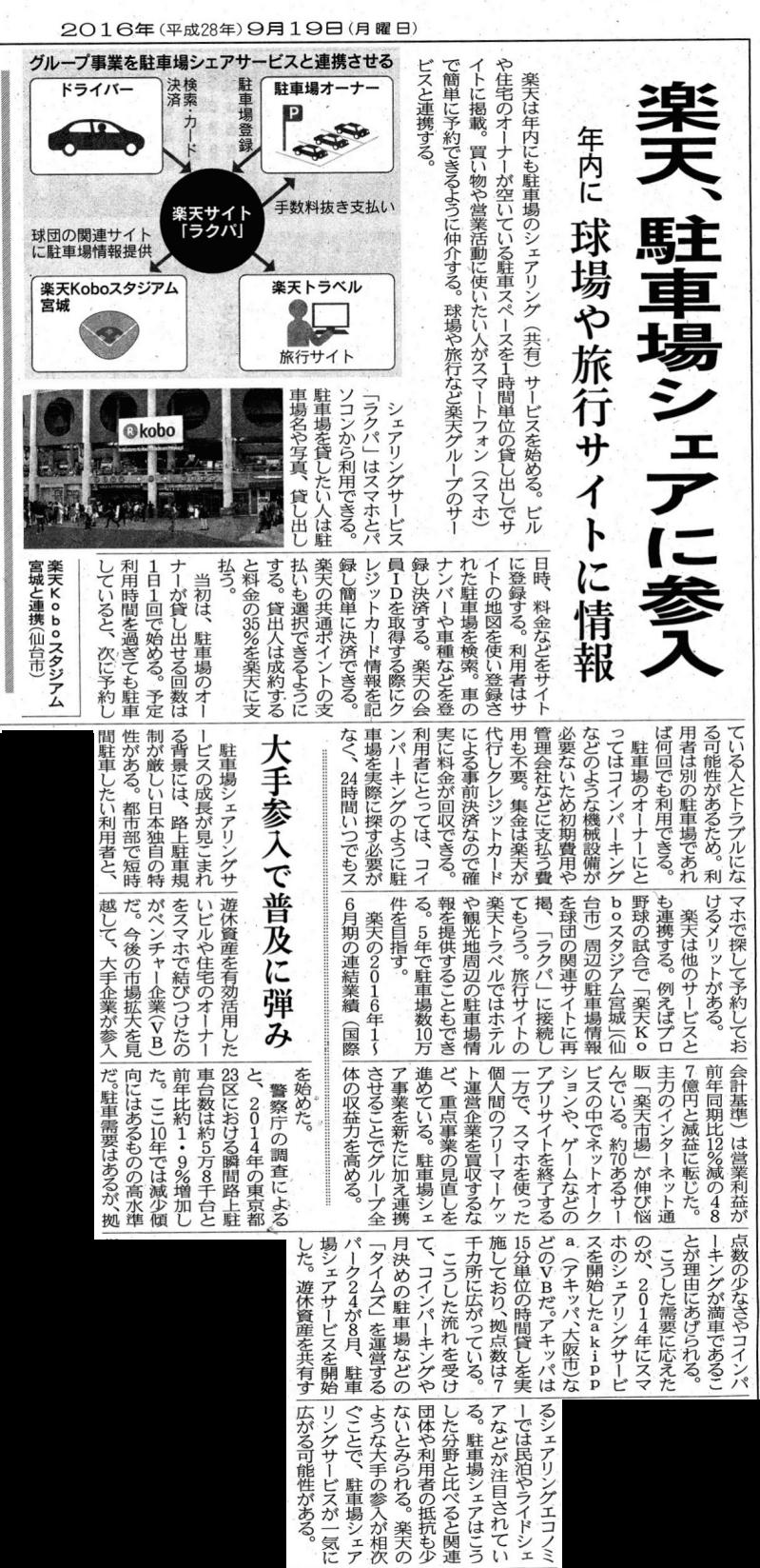 2016年9月19日 日経新聞