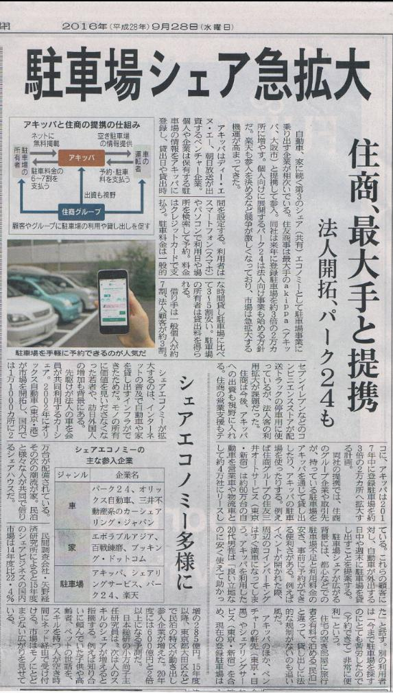 住商様日経20160928