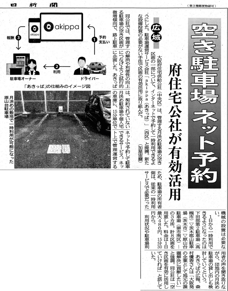 2016年9月15日 大阪日日新聞