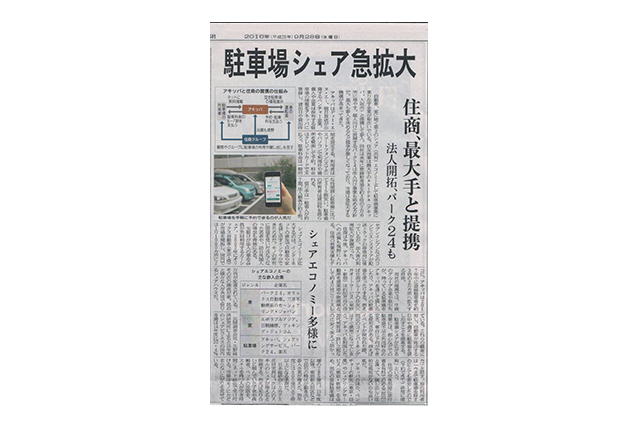 『日本経済新聞』に弊社が取り上げられました。