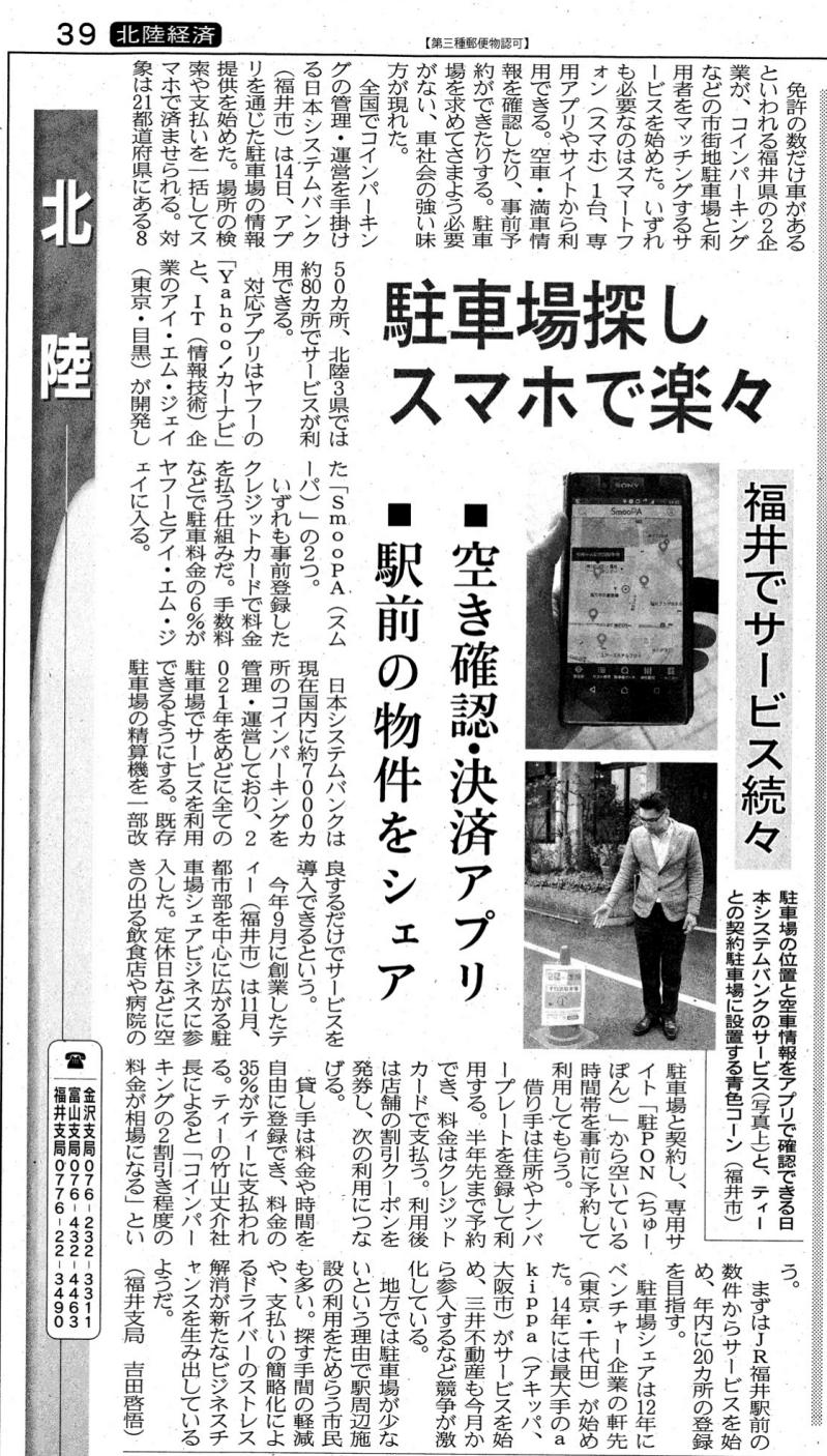 2016年11月22日 日本経済新聞