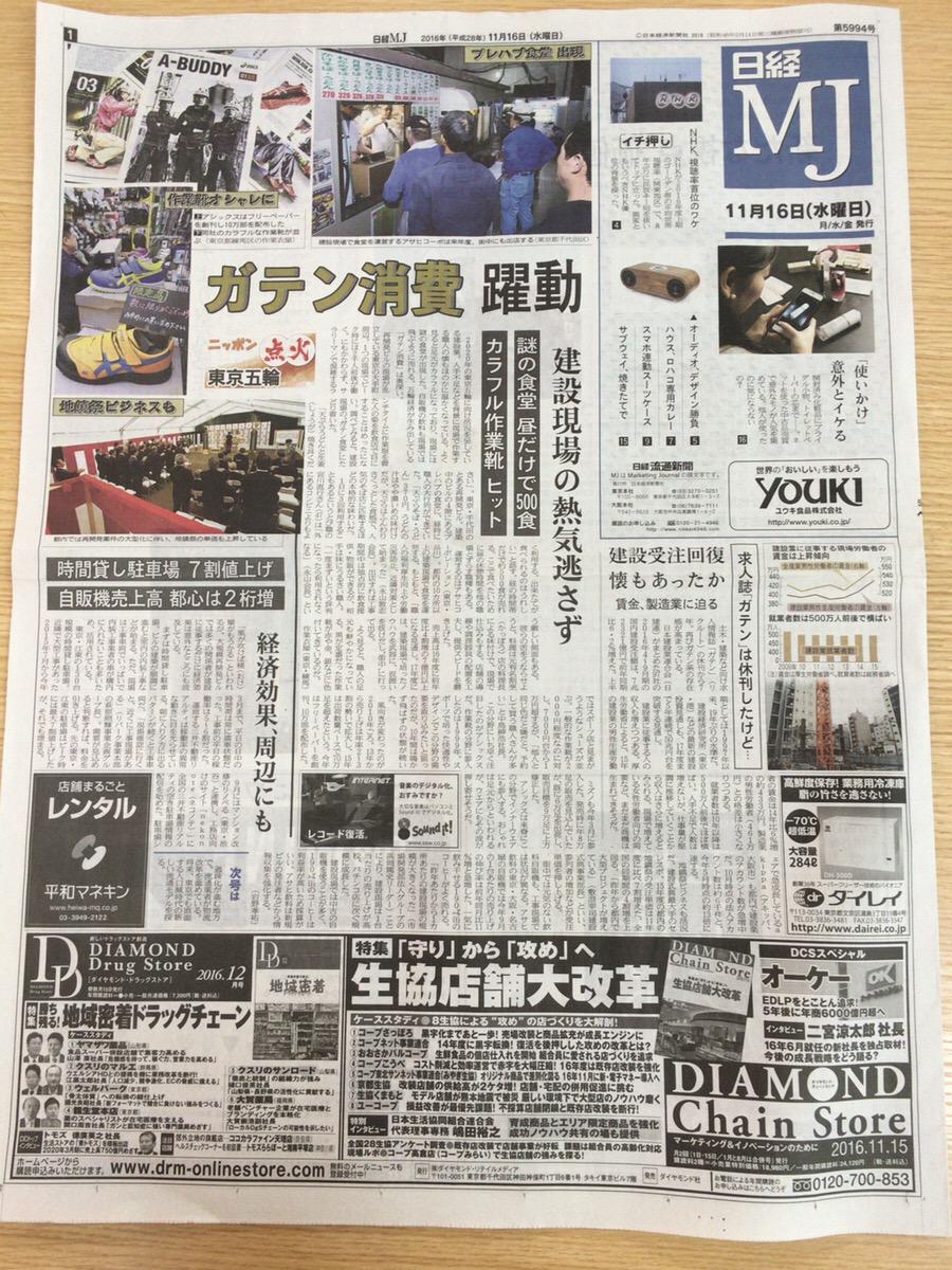 2016年11月16日 日経MJ