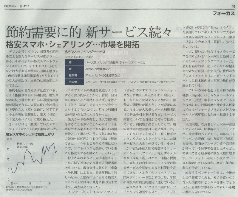 2016年11月6日 日経ヴェリタス