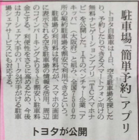 2016年12月2日 朝日新聞