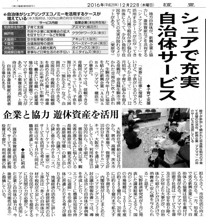 2016年12月22日 読売新聞