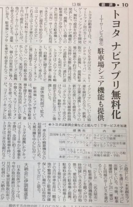 2016年12月2日 読売新聞 名古屋