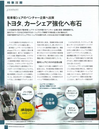 2016年12月5日 日経ビジネス 2_Fotor
