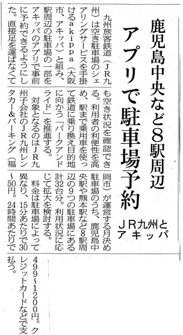 2016年12月3日 日本経済新聞