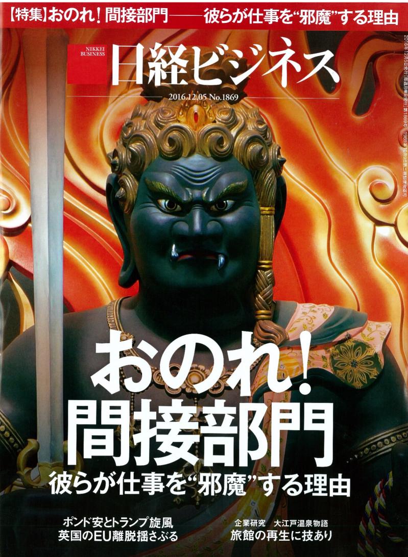 2016年12月5日 日経ビジネス 表紙