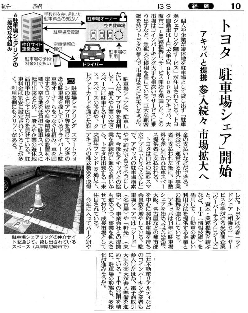 2016年12月2日 読売新聞