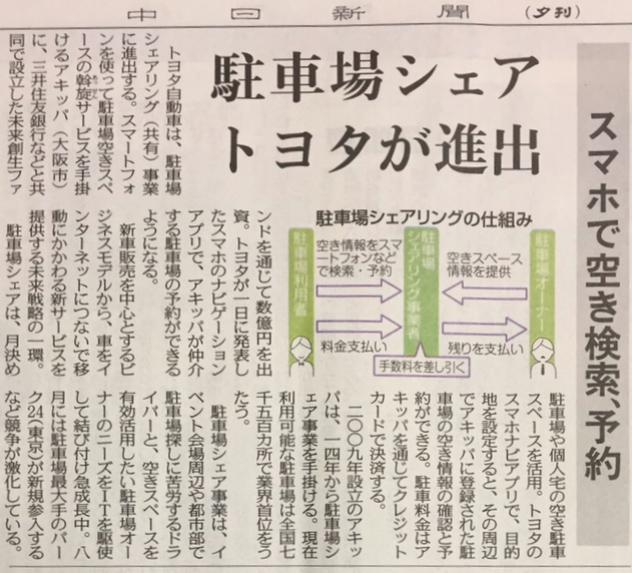 2016年12月1日 中日新聞