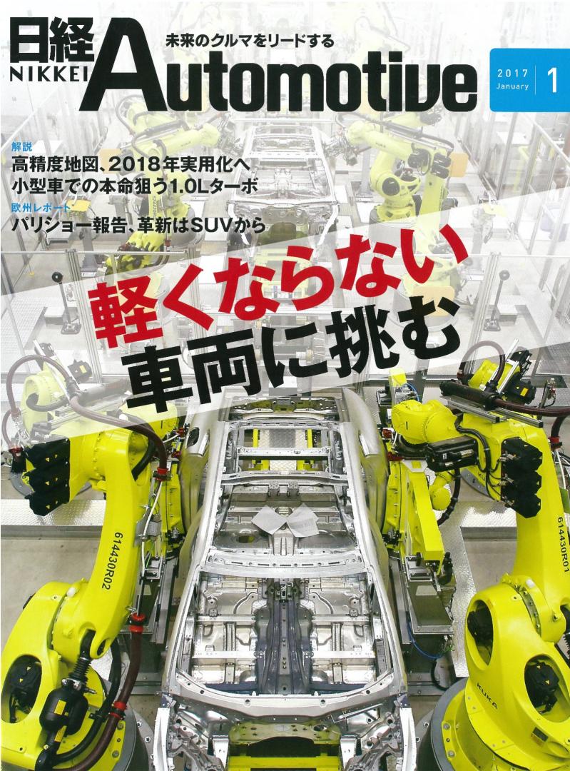2016年12月11日 日経Automotive