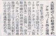 日本経済新聞20161226