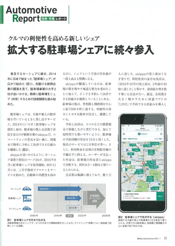 2016年12月11日 日経Automotive2