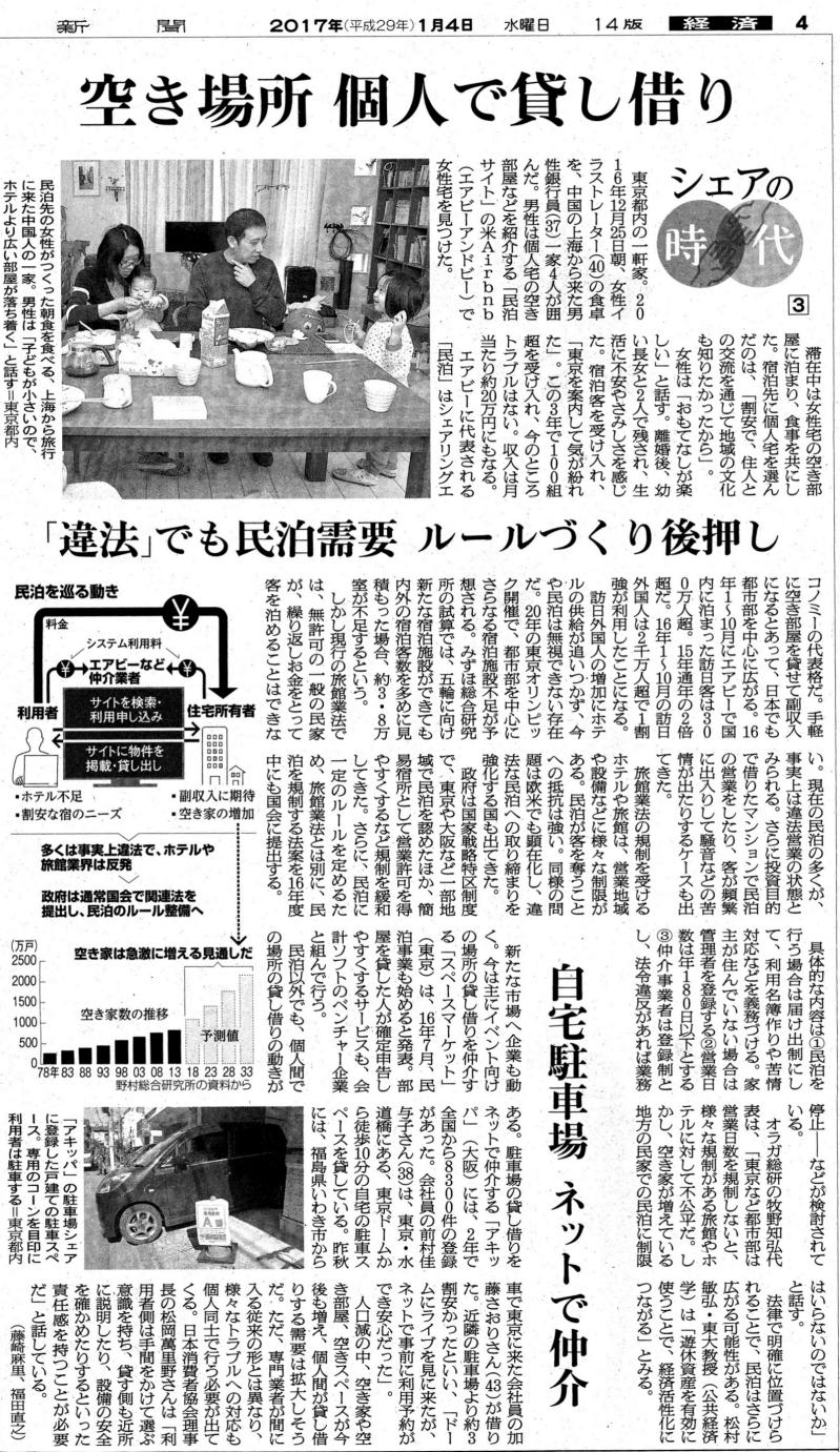 2017年1月4日 朝日新聞