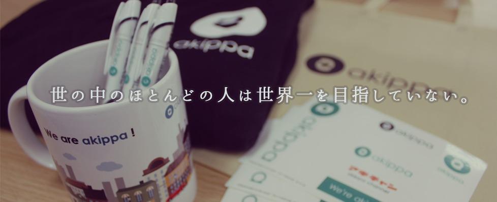 営業(東京)募集