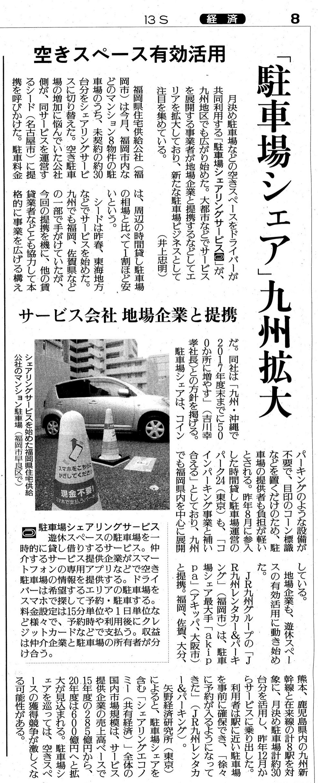 2017年2月28日 読売新聞
