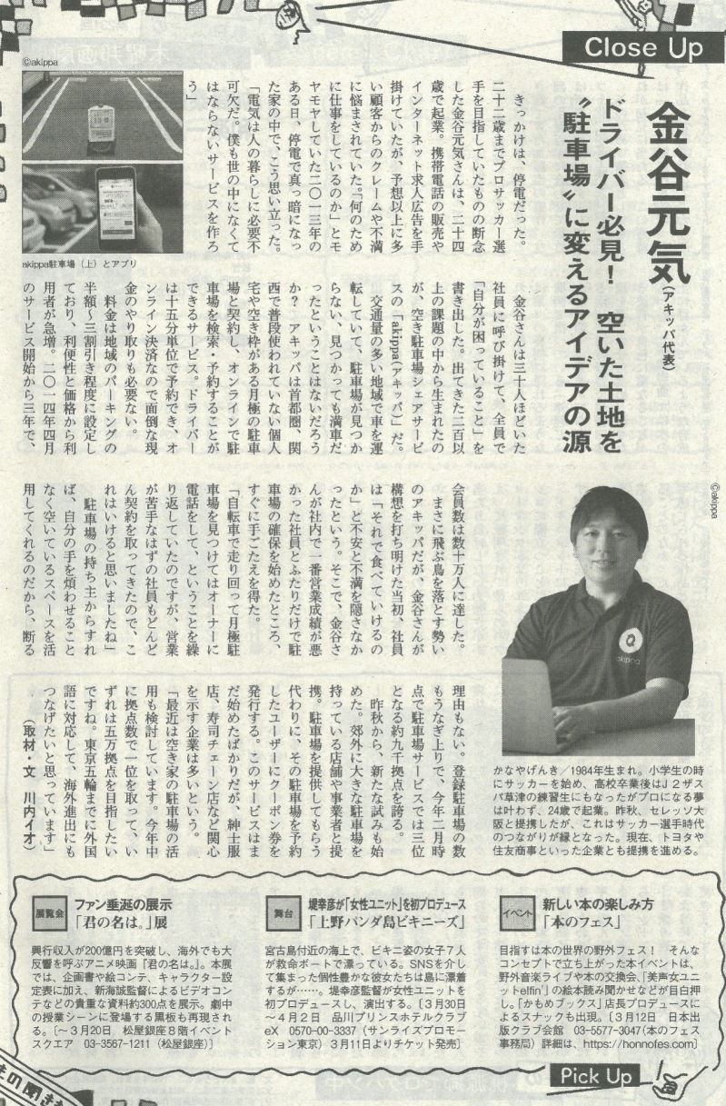 2017年3月9日 週刊文春