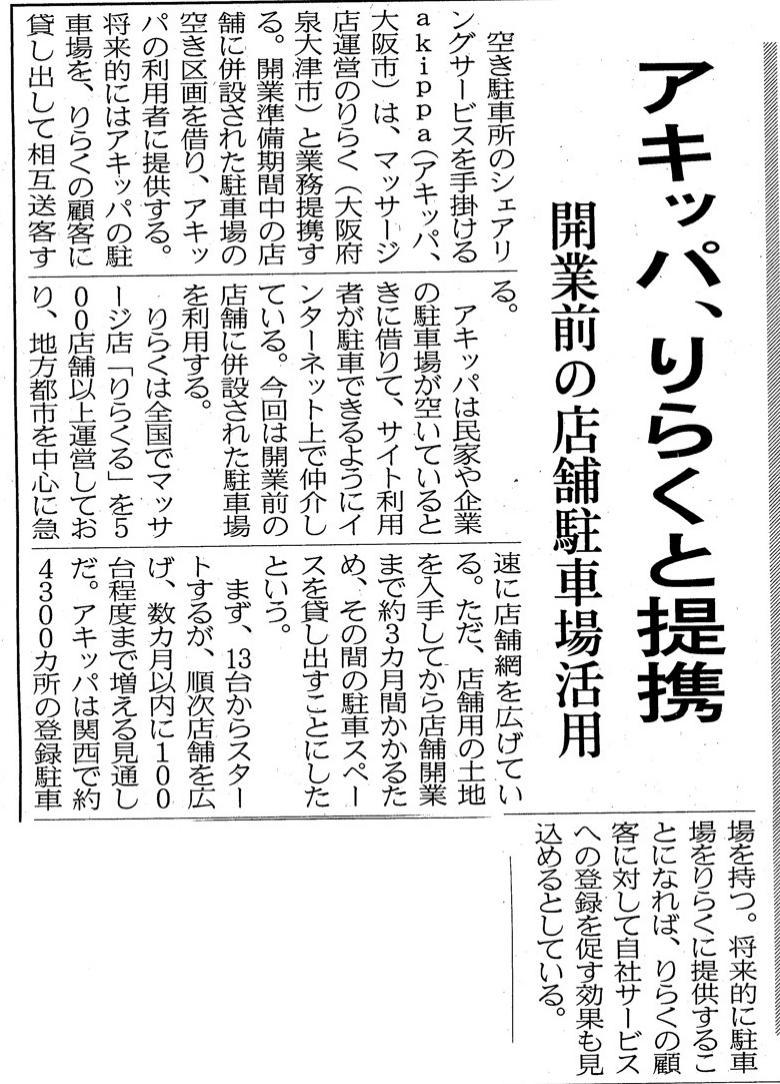 2017年4月11日 日経産業新聞