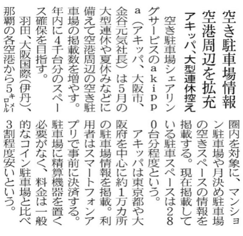 2017年4月28日 日経産業新聞