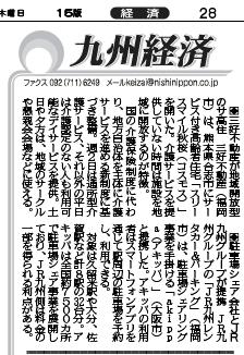 2016年12月6日 西日本新聞