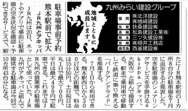 2017年6月21日 日本経済新聞