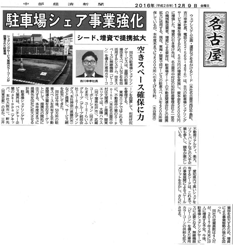 2016年12月9日 中部経済新聞