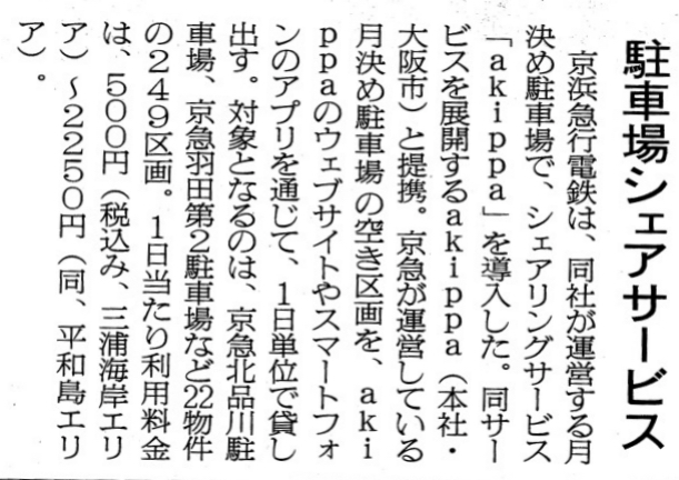 2016年8月6日 交通新聞