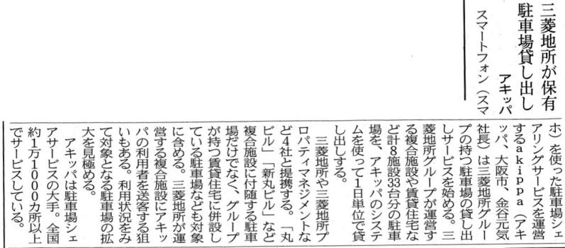2017年6月7日 日経産業新聞