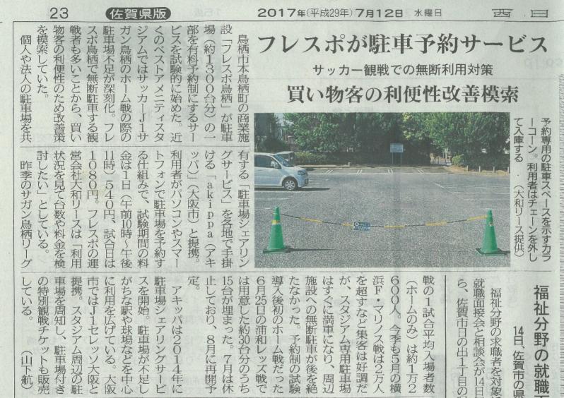 2017年7月12日 西日本新聞