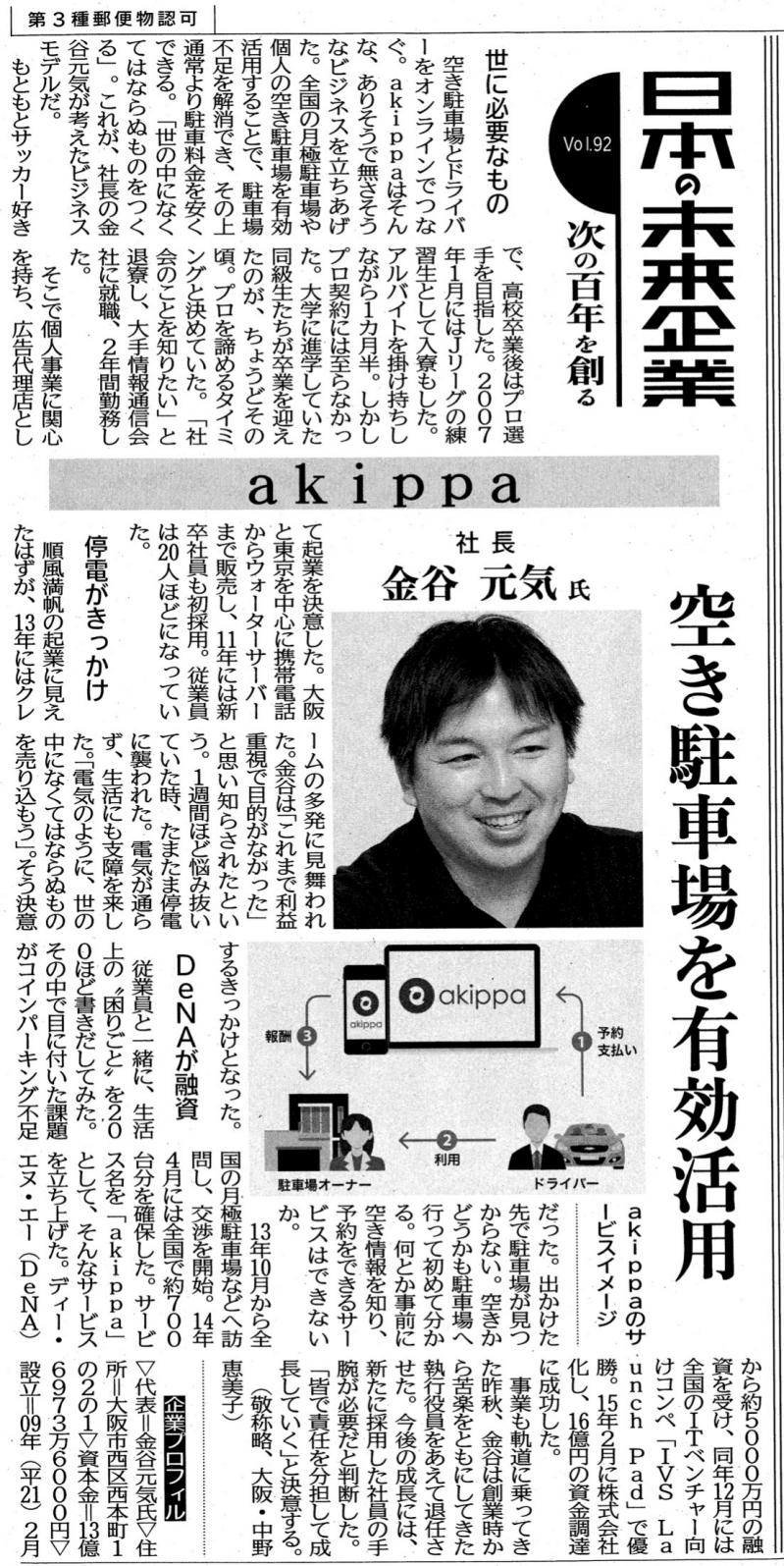 2017年7月24日 日刊工業新聞