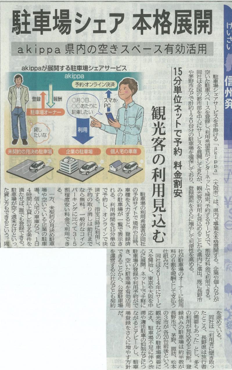 2017年7月15日 信濃毎日新聞