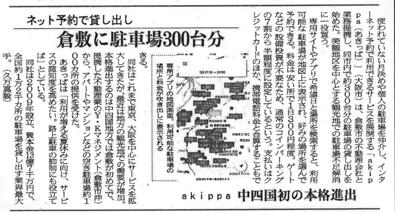 2017年7月8日 山陽新聞