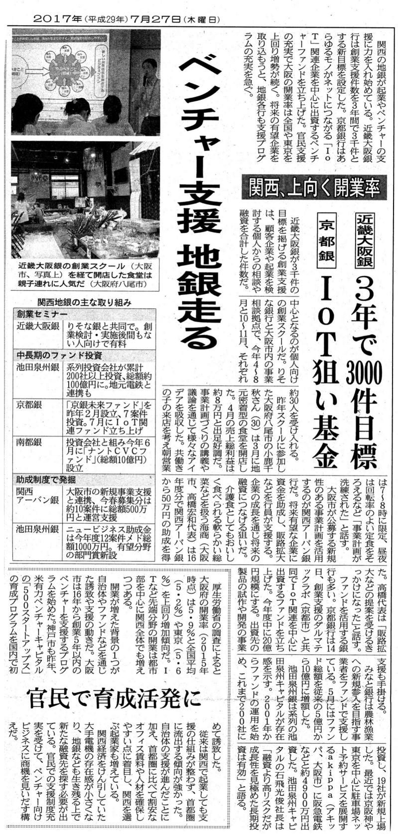 2017年7月27日 日本経済新聞