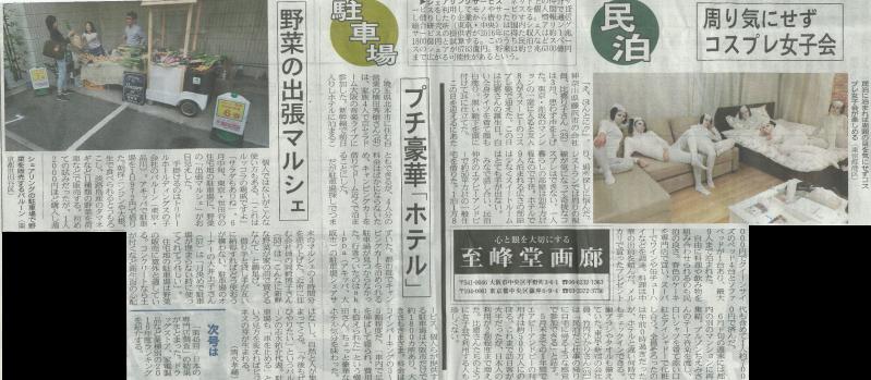 2017年7月10日 日経MJ2