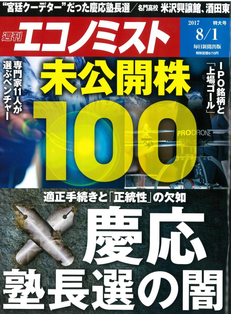 2017年8月1日 週刊エコノミスト1_Fotor