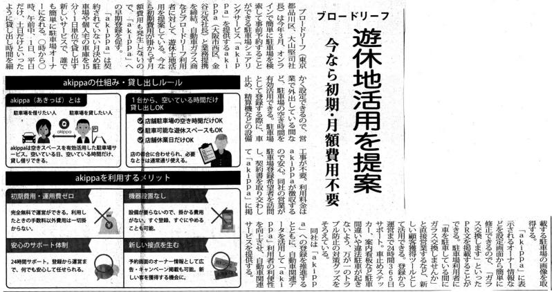 2017年7月16日 ガラス・建装時報