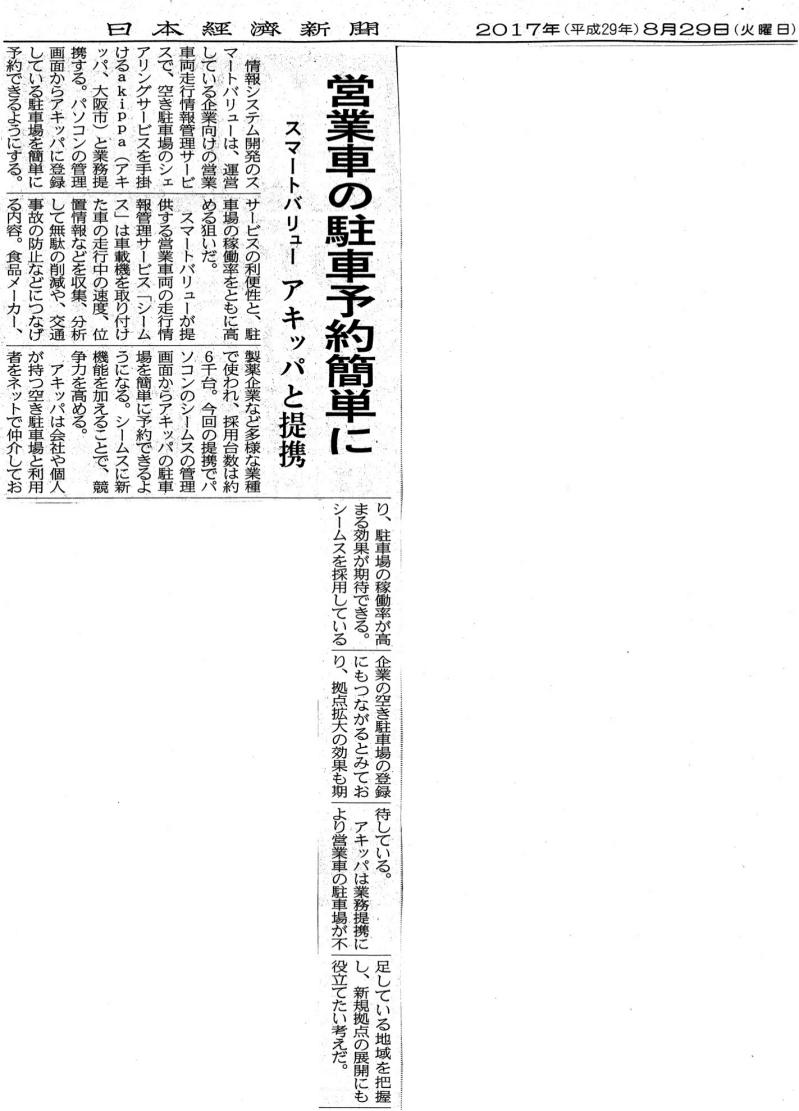 2017年8月29日 日経新聞
